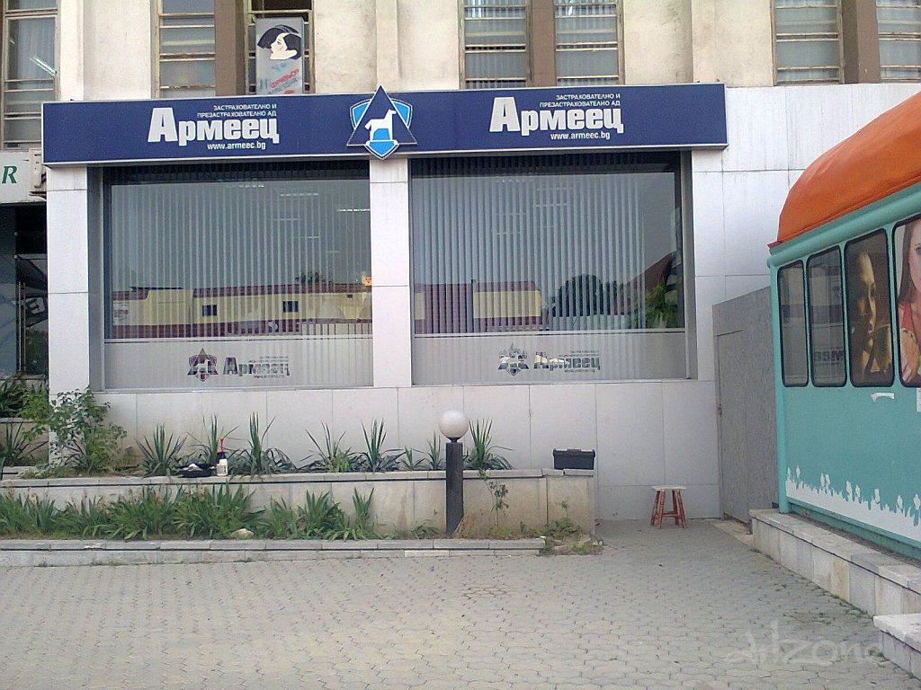 Pyasakost-folio-Armeec-Pazardjik.jpeg