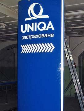 sveteshta-reklama-UNIQA2.jpg