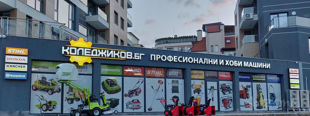 Светеща табела Коледжиков за магазин в София за професионални и хоби машини