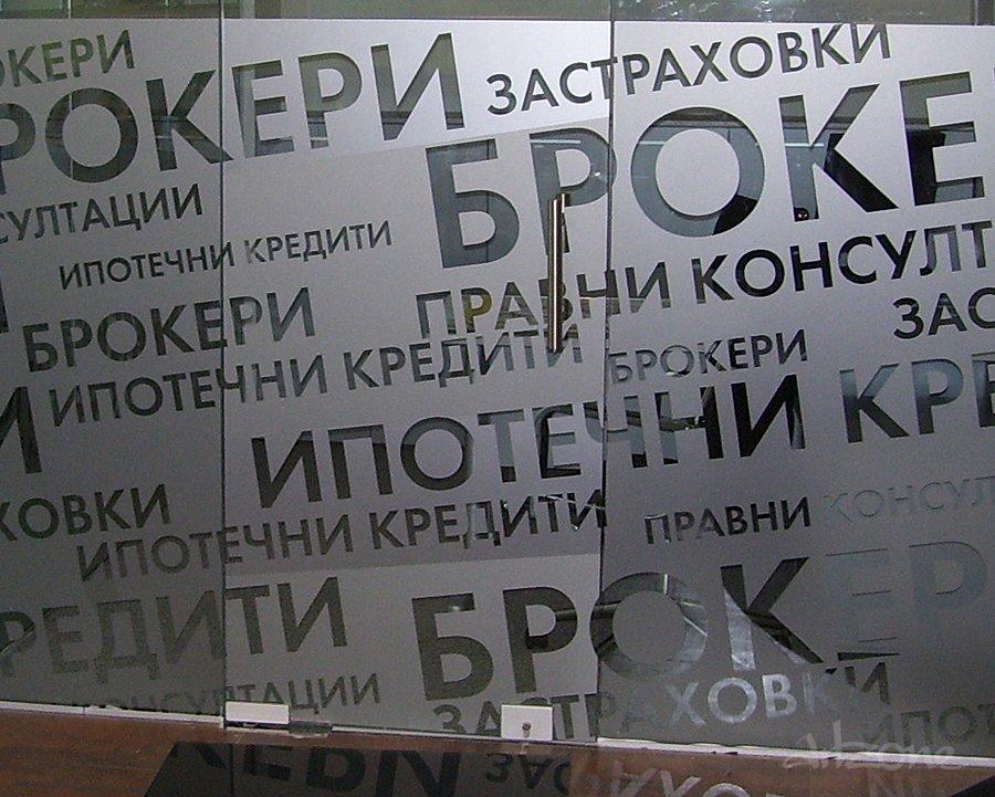 Надписи прорязано матиращо фолио за офис