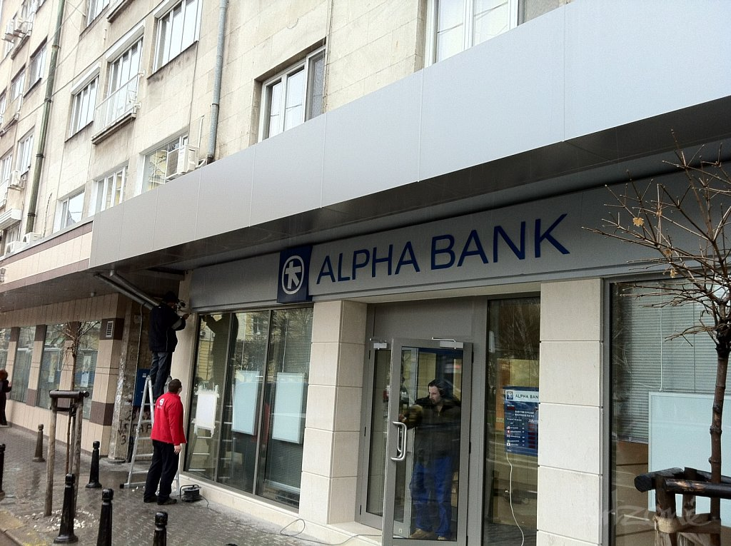 Alpha-Bank-Rakovska.JPG