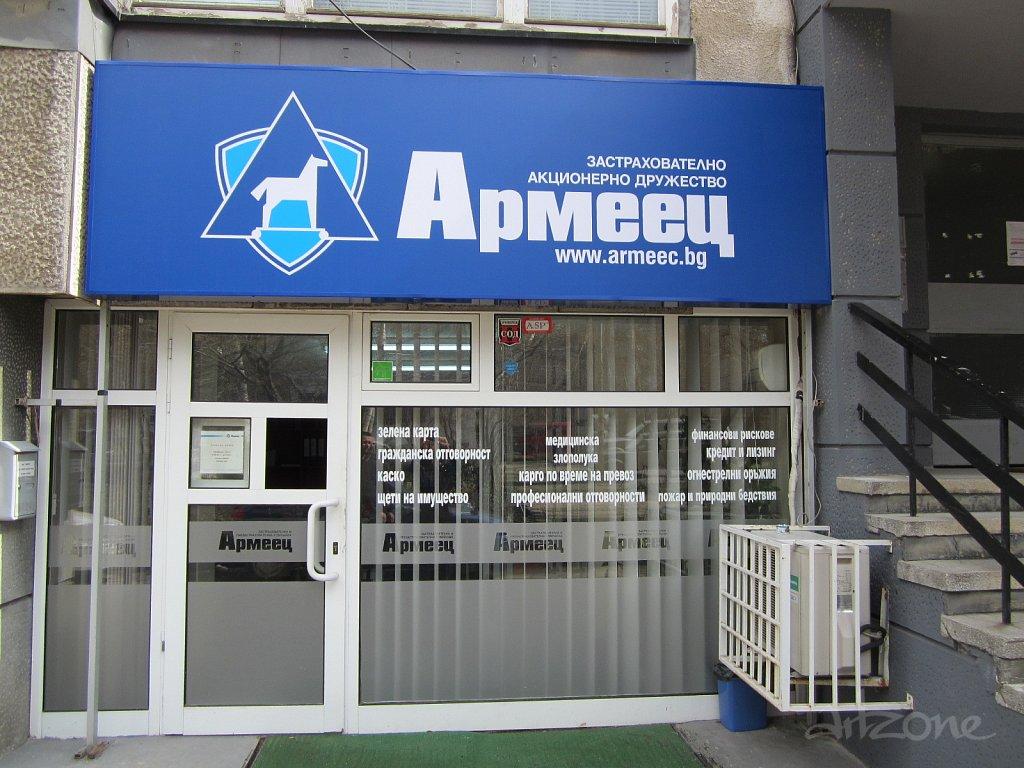 Външна реклама за магазин или офис