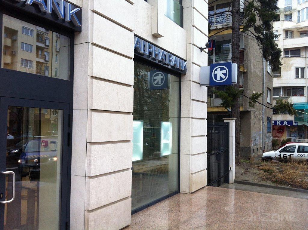 Alpha-Bank-Vitoshka-4.JPG