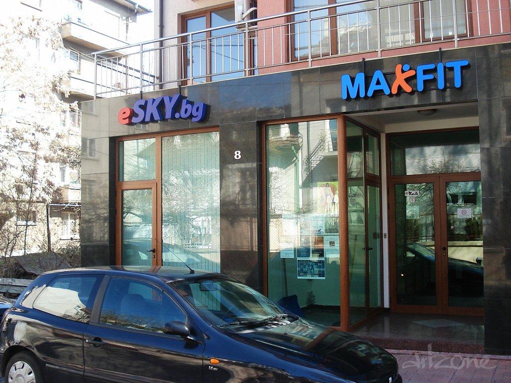 Фитнес  зала MAXFIT с уникална светеща табела