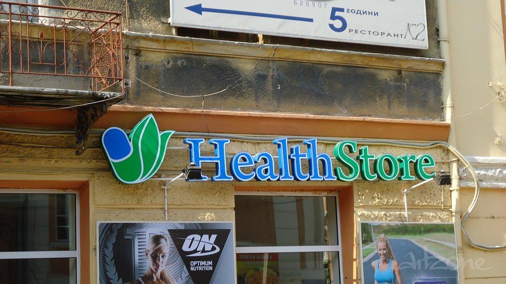 Health-Store-Plovdiv-1.JPG