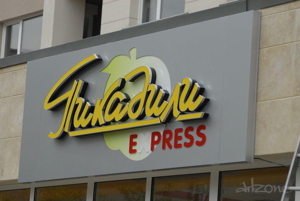 ЛЕД Светеща табела за магазин Пикадили в София