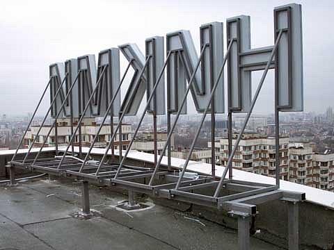 Покривна реклама Метални конструкции