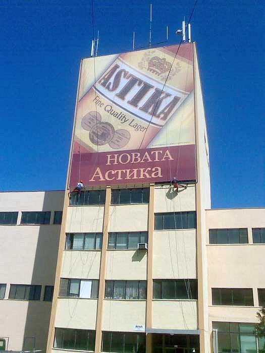 billboard-Astika-Xaskovo.jpg