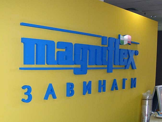 Обемни букви за шоурум на матраци Магнифлексshowroom Magniflex]]
