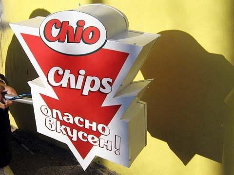 sveteshta-reklama-Chio-console.jpg