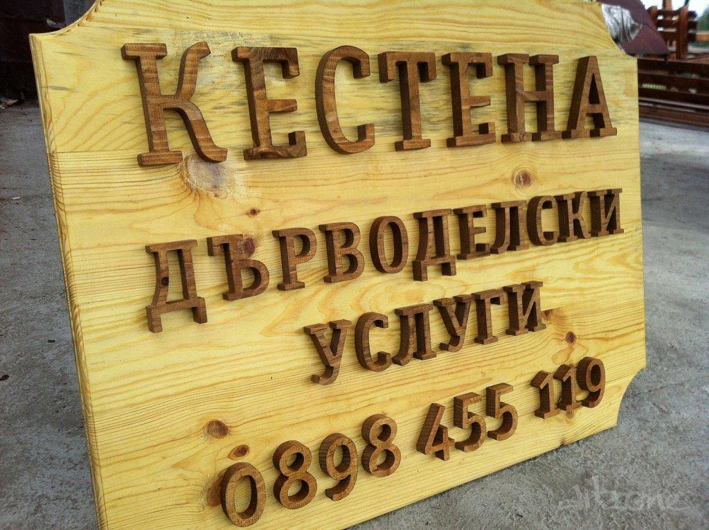 Дървена табела Дърводелски услуги