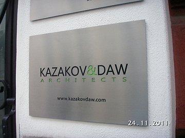 Офис табела