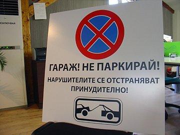 tabela-ne-parkirai.JPG