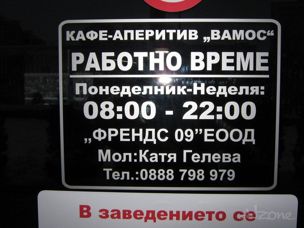 Работно време на магазин или офиси от фолио