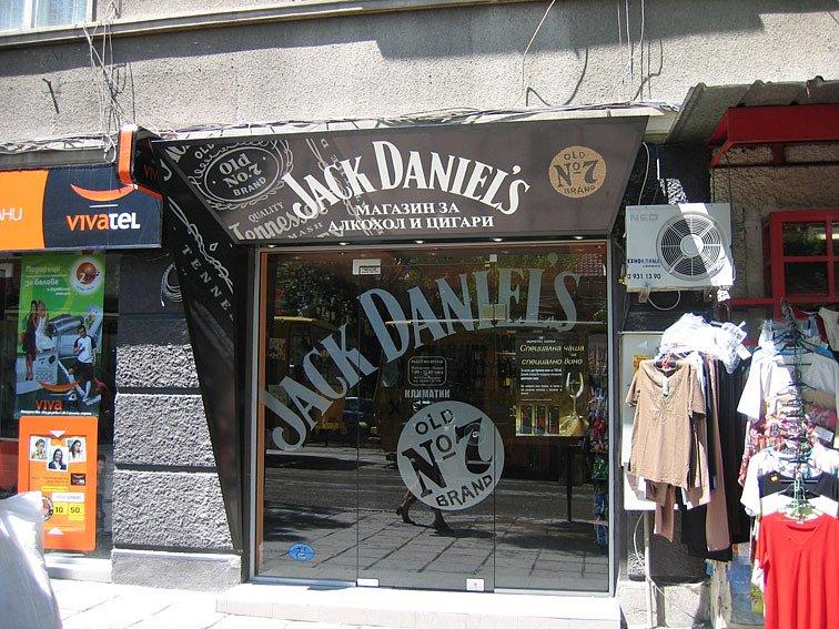 Светеща табела Jack Daniel's София