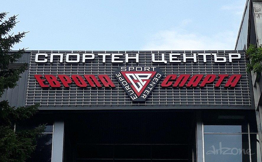 Светеща табела Спортен Център Европа Спарта светещи букви и лого