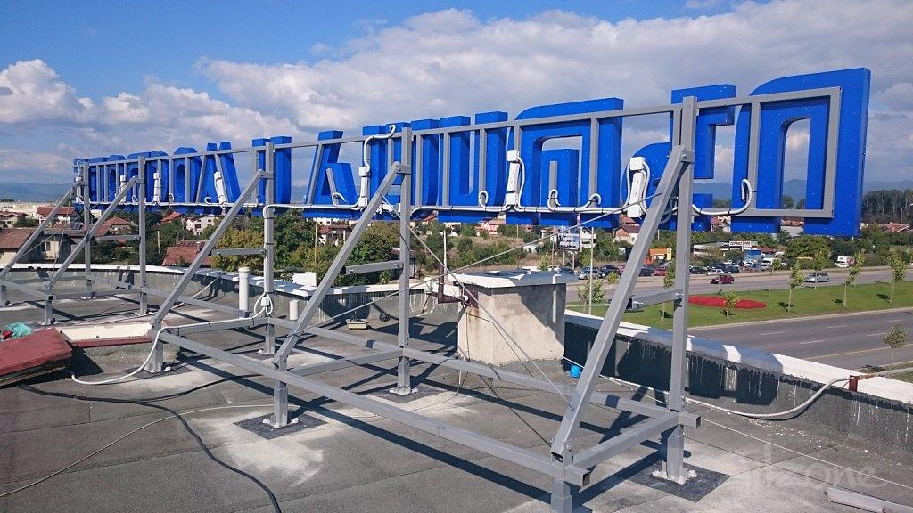 Носеща метална конструкция покривна реклама ПЪТИЩА И МОСТОВЕ