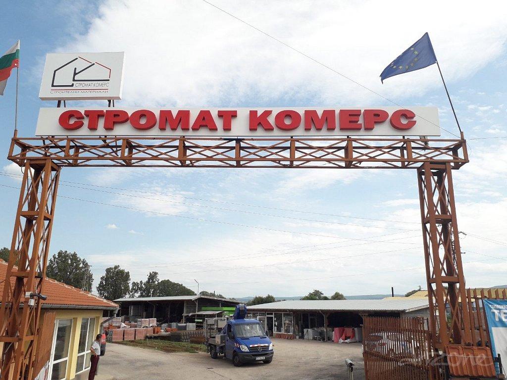 Светещи букви  в червено СТРОМАТ КОМЕРС за Склад за строителни материали в Елин Пелин