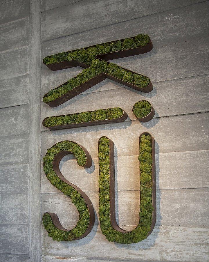 Обемни букви със скандинавски мъх