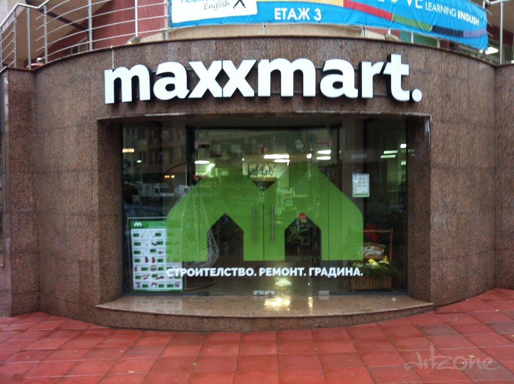 Светещи букви за магазин MAXXMART -ул. Дойран