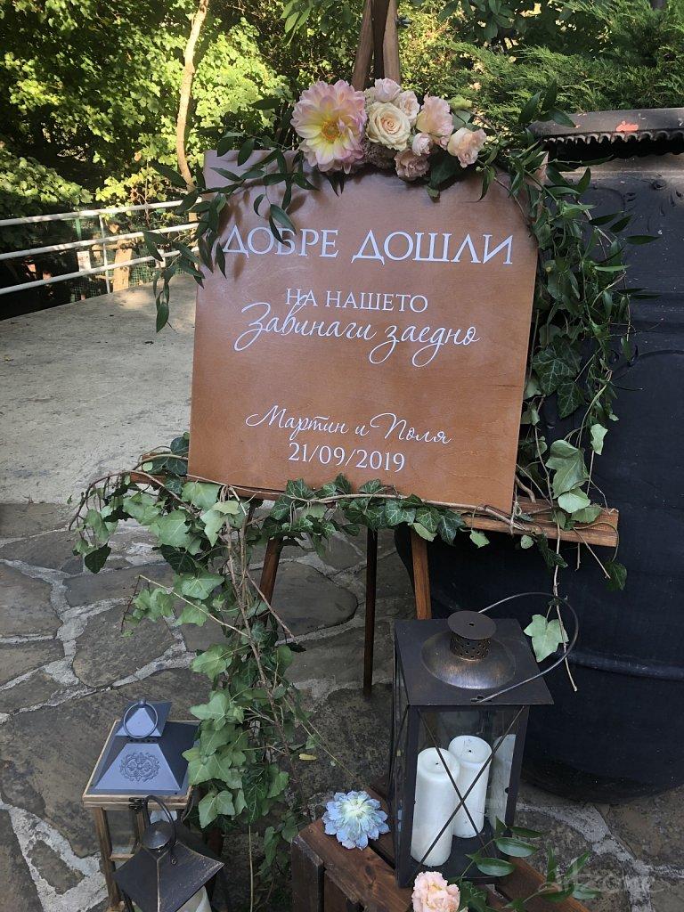 Табела за сватба Добре Дошли