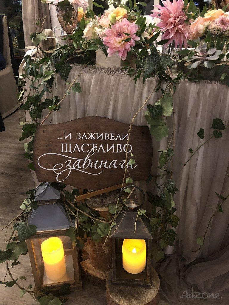 Табела за сватбена декорация И заживели щастливо завинаги
