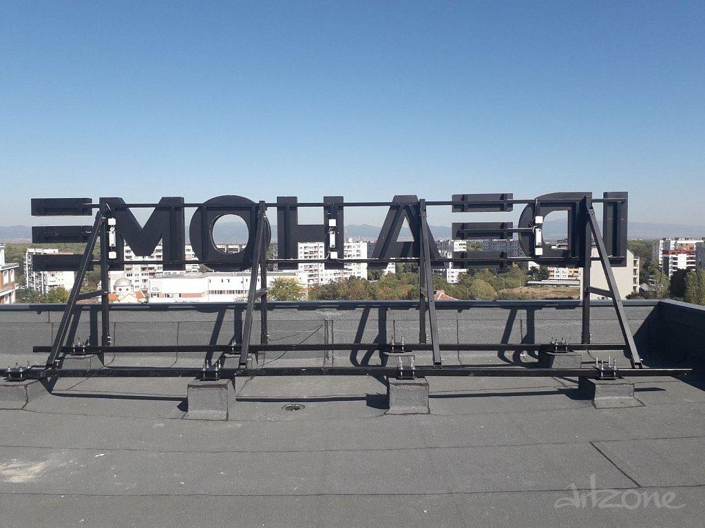 Обемни букви Idea Home  на покрив на сграда