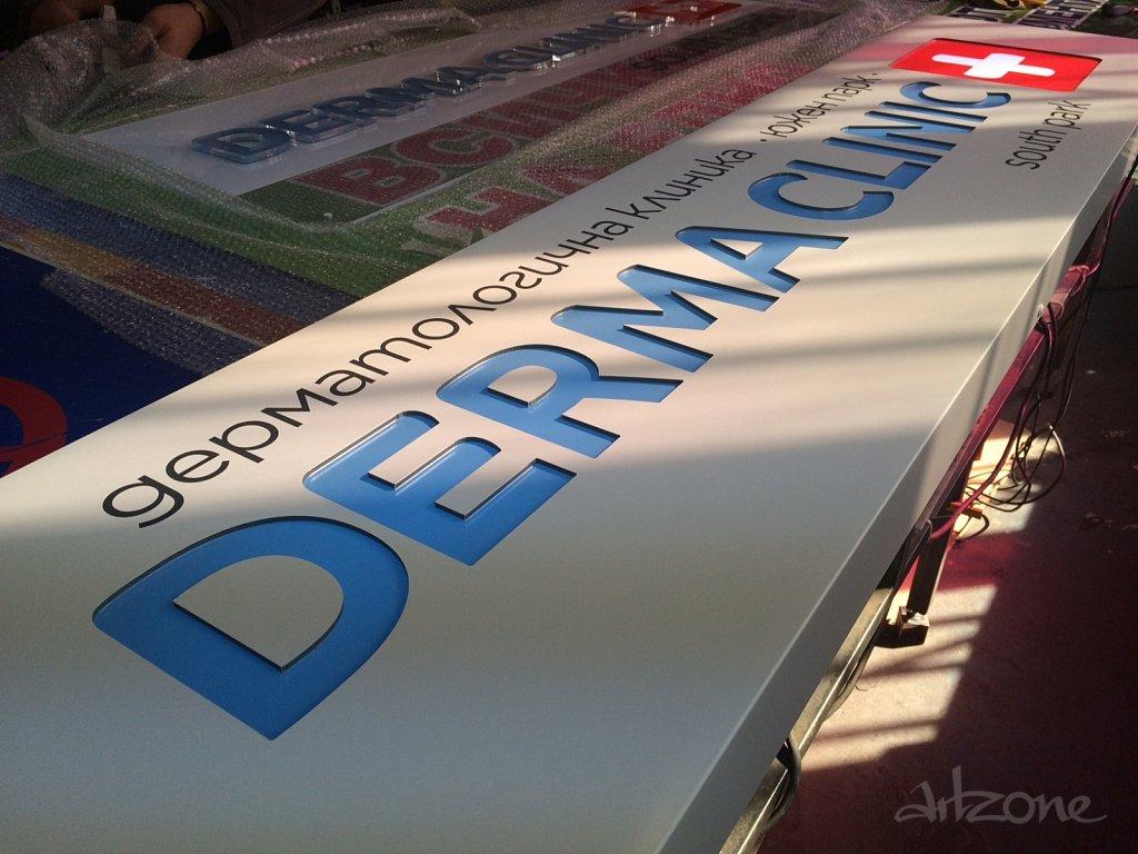 Светеща табела за дерматологична клиника