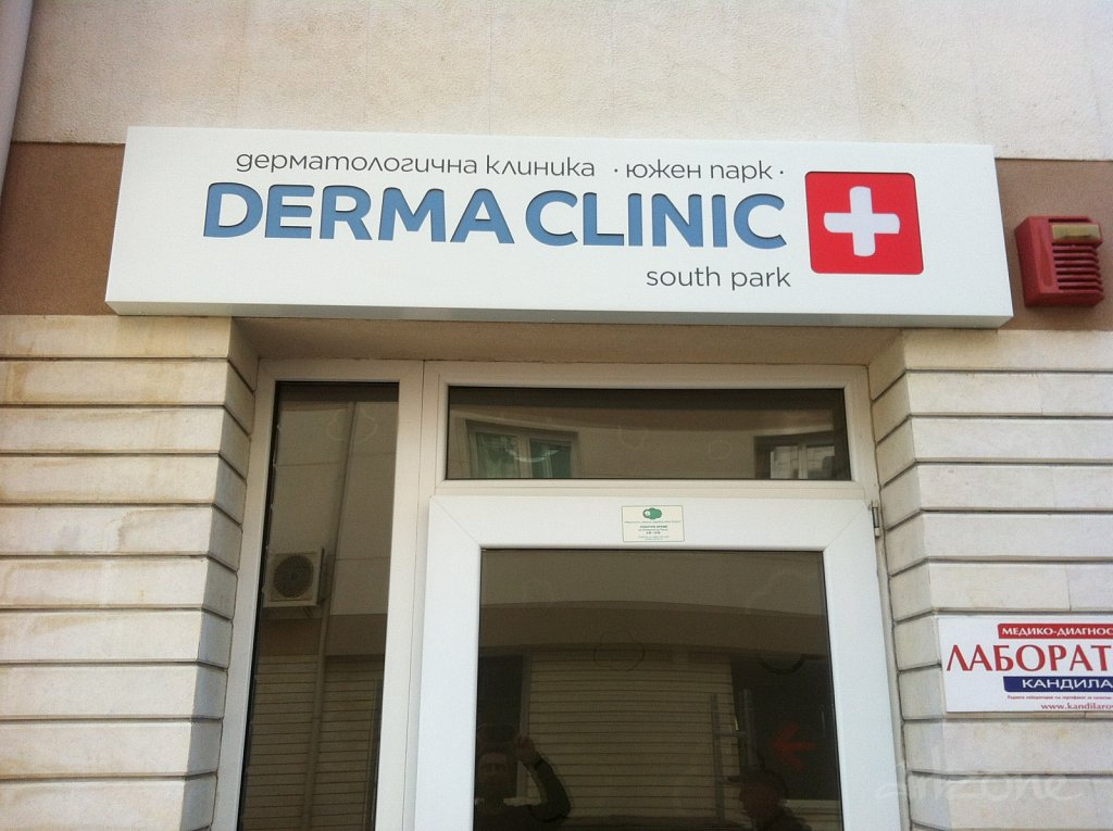 Светеща табела  Derma Clinic