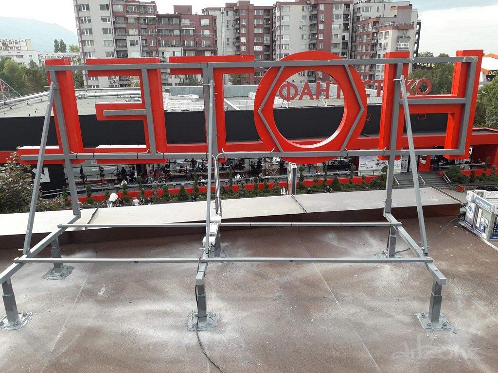 Покривна реклама HOTEL  метална конструкция