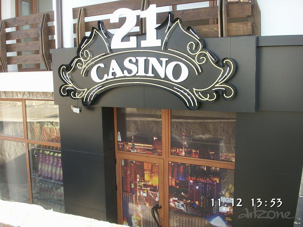 kazino-21.JPG