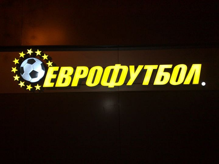 Evrofutbol-sveteshch-znak.jpg