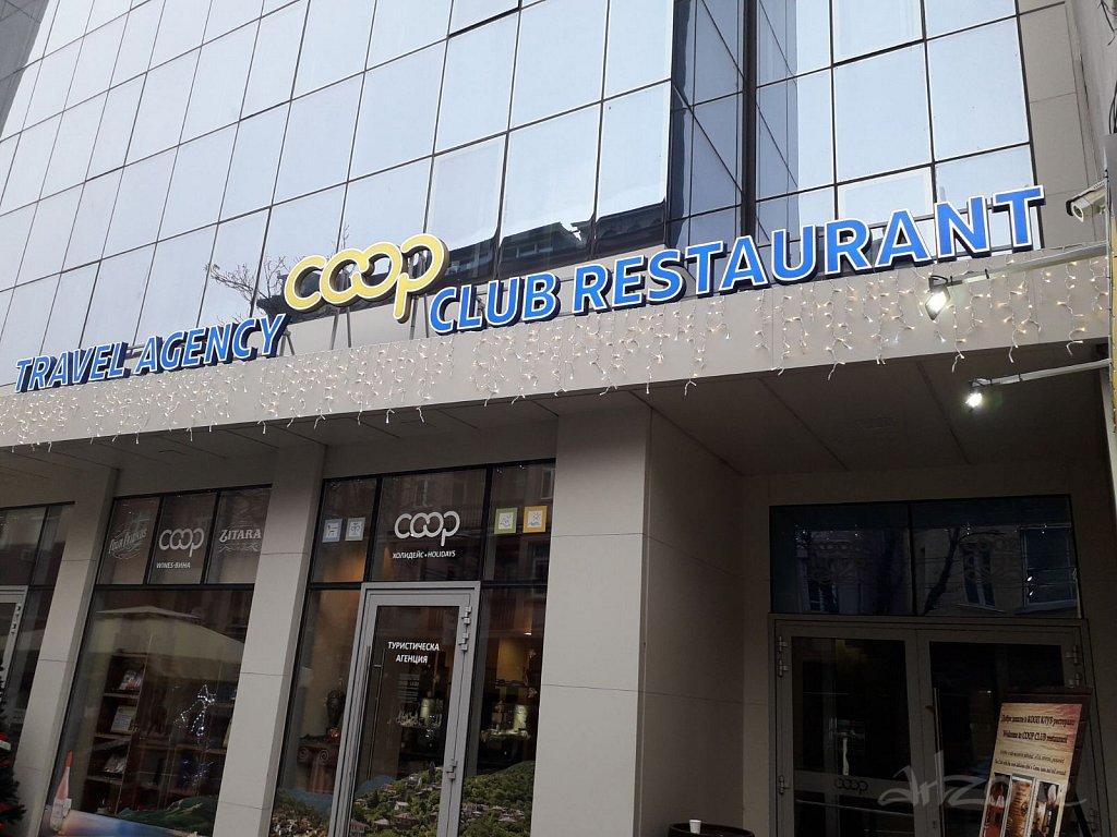 Светещи букви за клуб ресторант  и туристическа агенция COOP CLUB