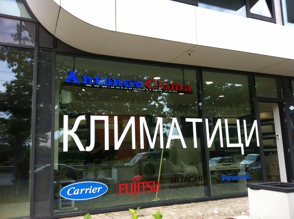 Фолио на витринаа магазин ANTONOV CLIMA