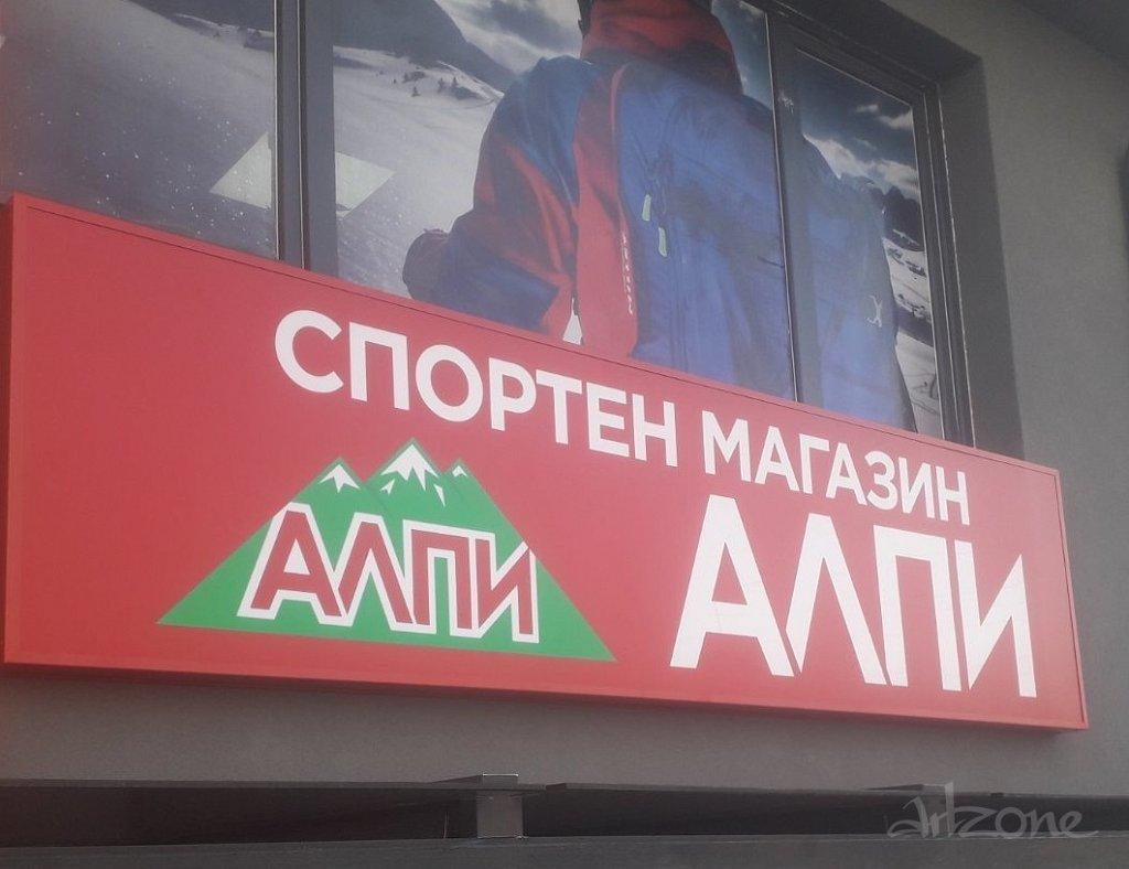 Рекламна табела с диодно осветление за новият магазин за спортни стоки АЛПИ