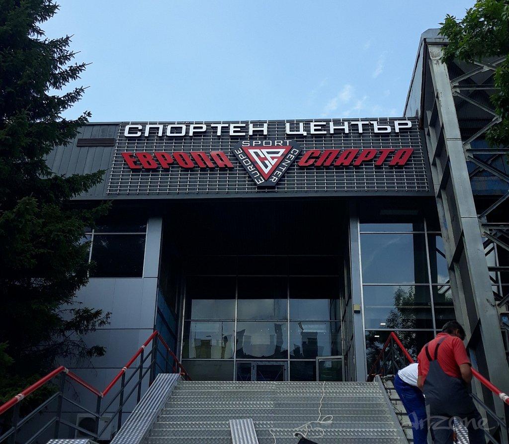 Светещи букви Спортен Център ЕВРОПА СПАРТА и лого