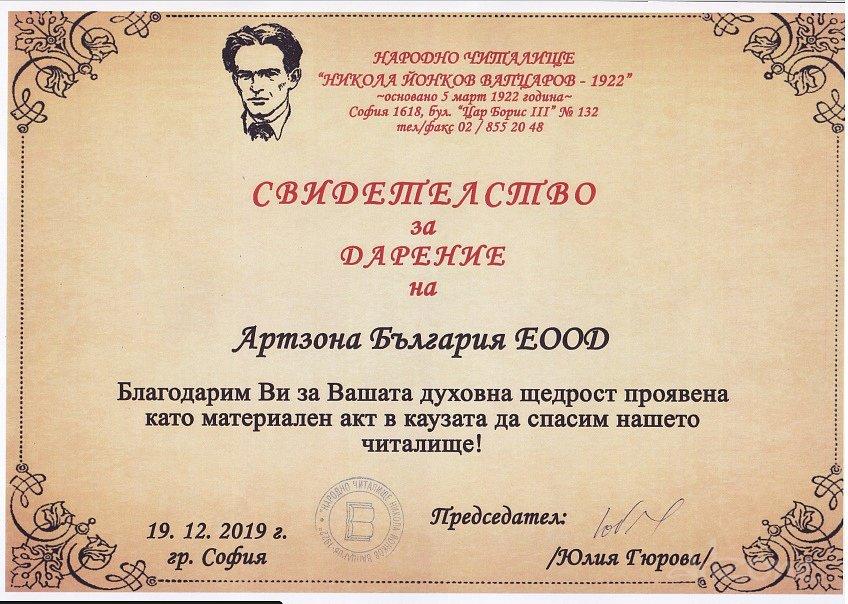 "Артзона подкрепя Читалище ""Никола Вапцаров"""