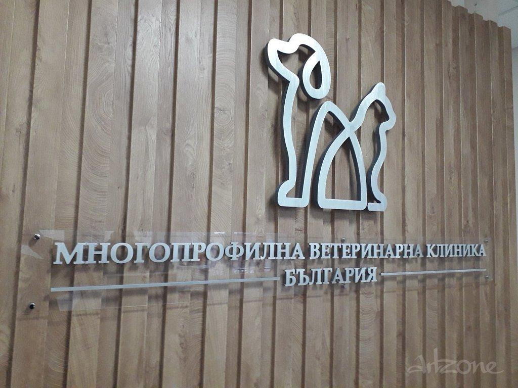 Рекламни надписи за ветеринарна клиника