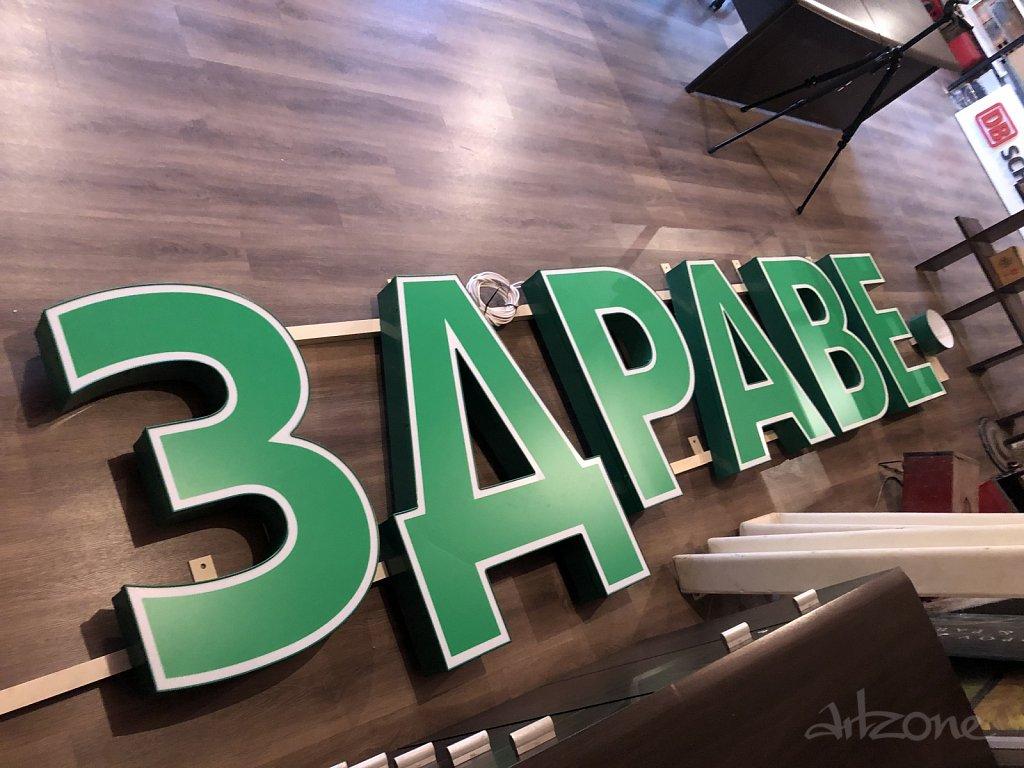 Светещи букви с лед осветление  - изработка от www.arztone.bg