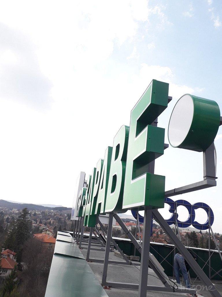 Светещи букви ЗДРАВЕ за покривна реклама за болница