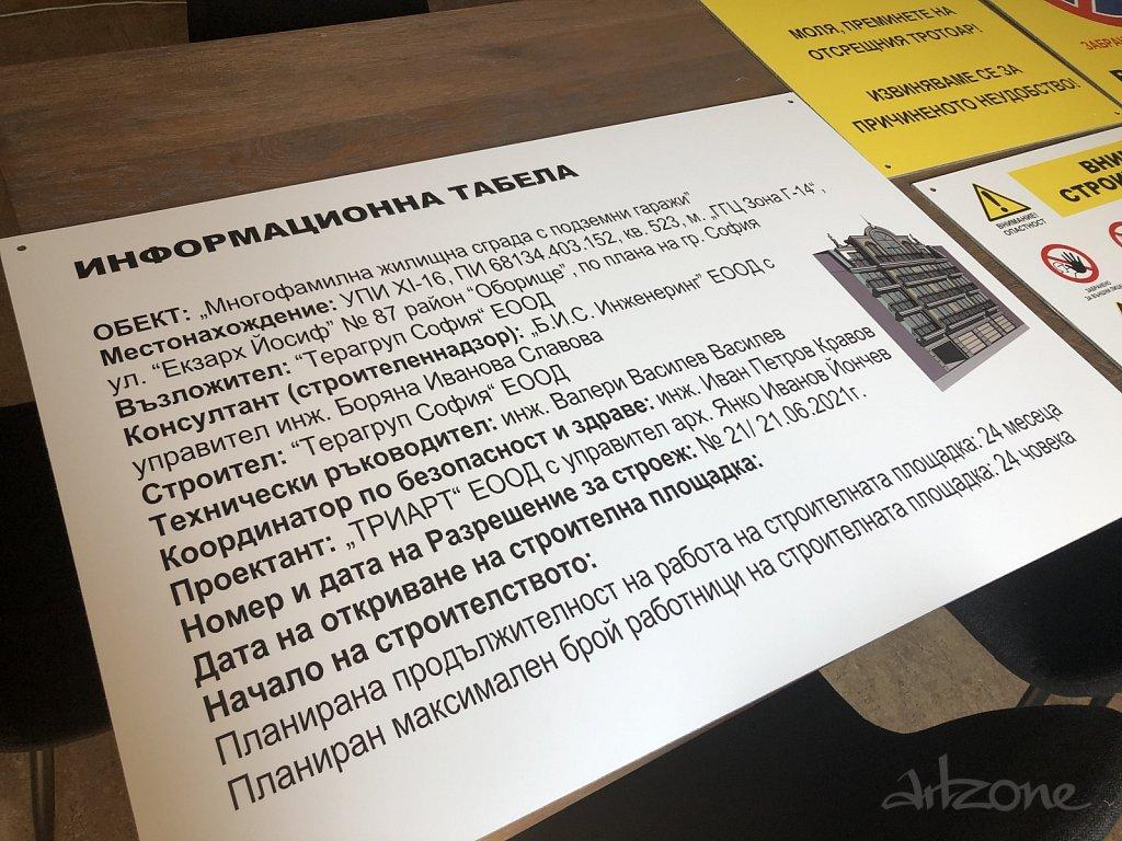 Информационна табела за строеж