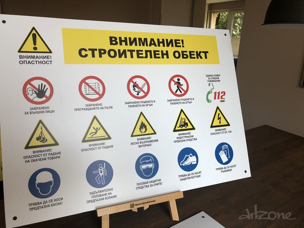 Табела Строителен Обект по ЗБУТ