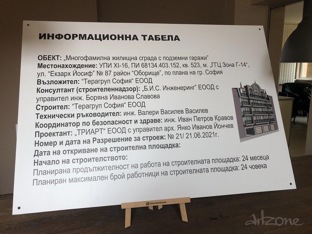 Информационна табела строителен обект