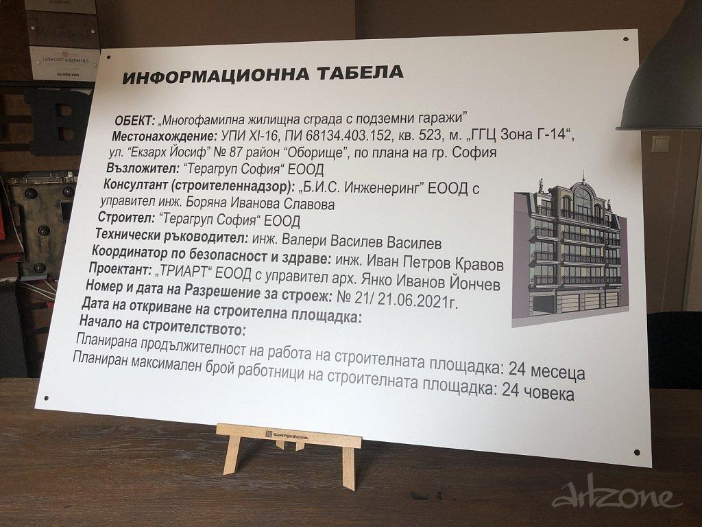 Табела за строителен обект