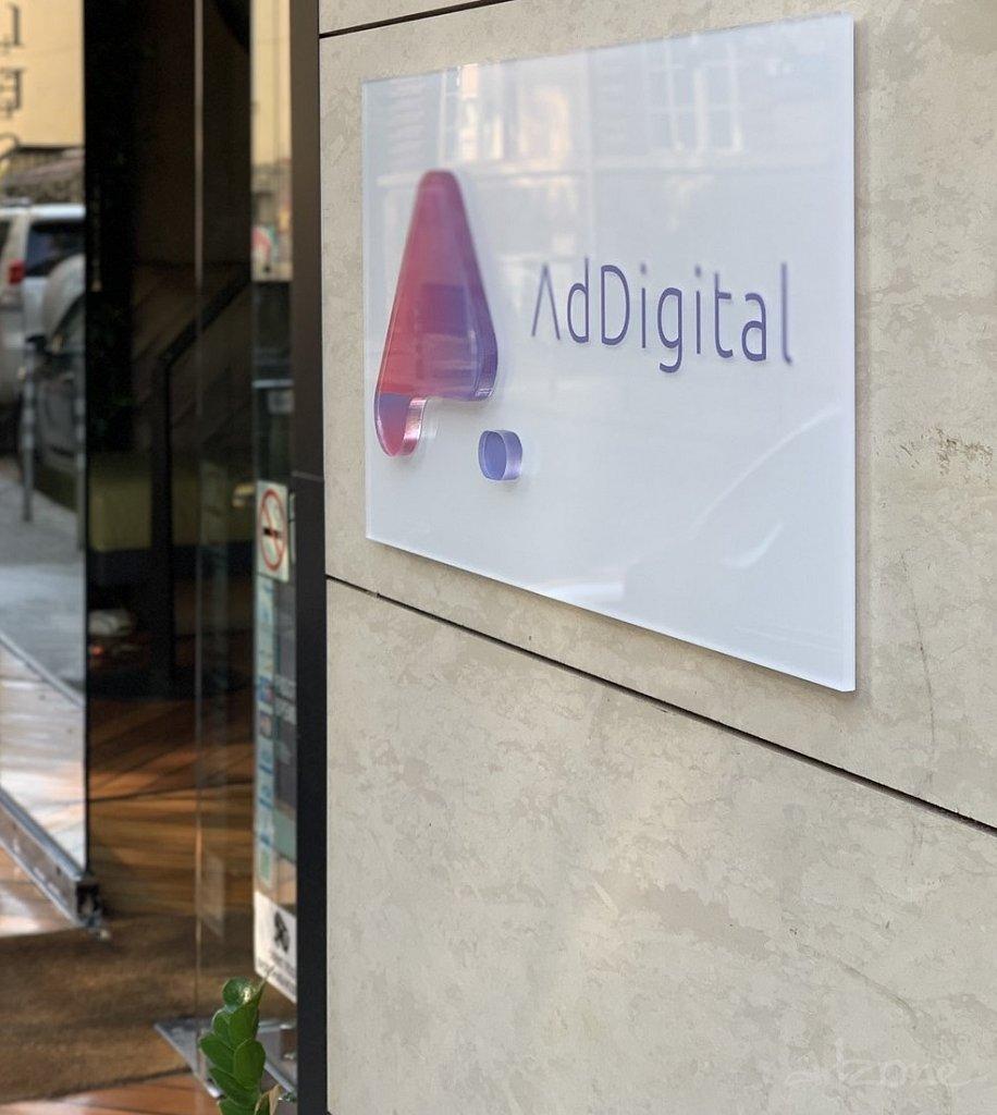 Фирмена табела AdDigital